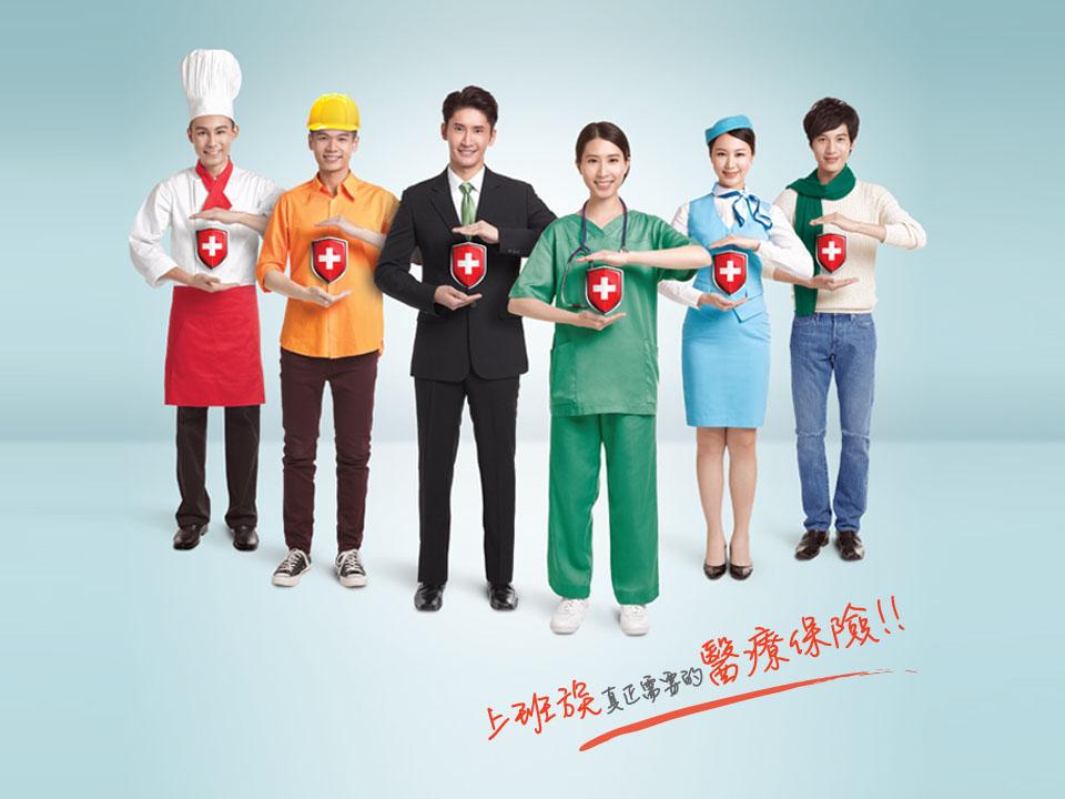 信諾香港多種選擇醫療保障